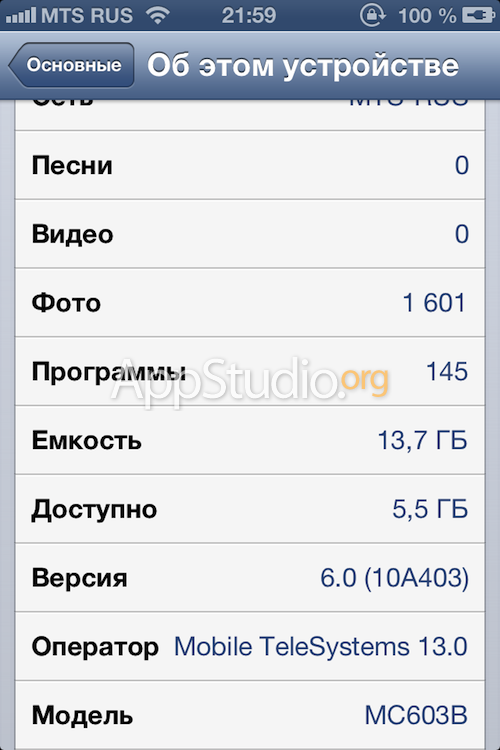 версии Ios для Iphone - фото 3