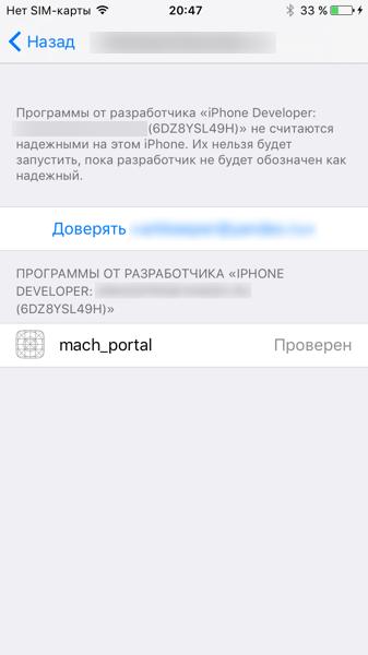 Джейлбрейк iOS 10 3 3 на iPad 5 в Windows с помощью Meridian