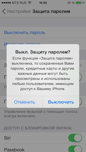 Джейлбрейк iPhone 0 вместе с через p0sixspwn