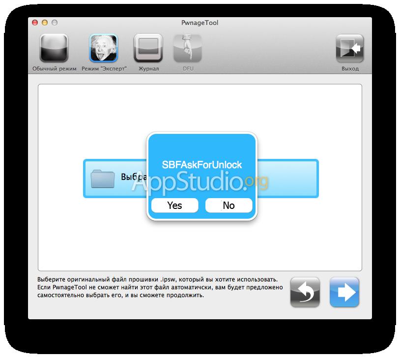 pwnage tool 3.0