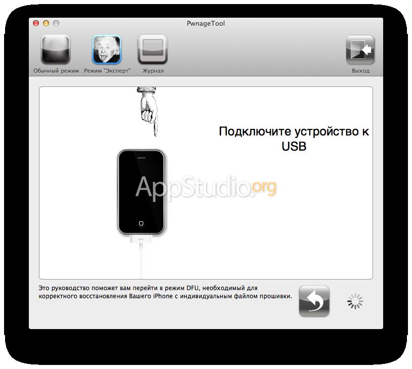 Джейлбрейк iOS 4.3.3 на iPhone 3GS (новый бутром) в macOS с помощью Pwnage Tool: подробная инструкция - Проект AppStudio