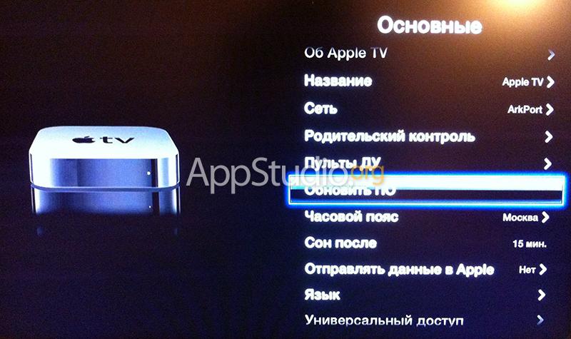 Как узнать версию прошивки Apple TV
