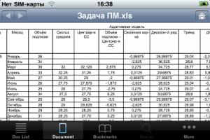 Смотрим экселевскую таблицу в iSilo