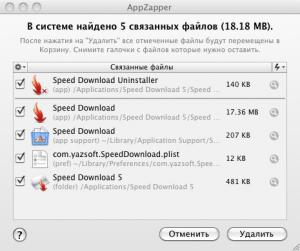 Мусор, оставшийся от менеджера закачек Speed Download