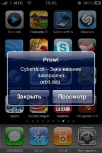 Push-уведомление Prowl