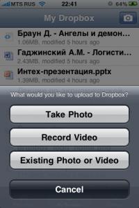 Загрузка файлов в Dropbox