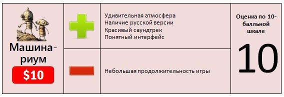 machinar-v