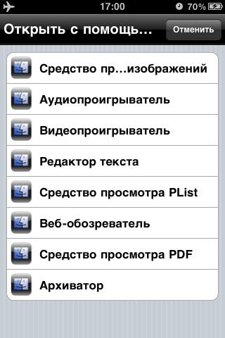 Способы открытия файла