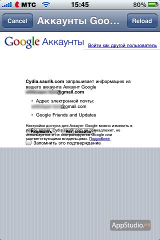 Попытка входа через Google