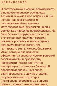 PDF как текст