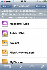 Подключение к файлообменнику