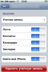 Настройки MobileMe в iPhone OS