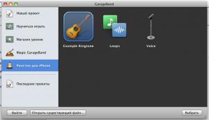 Запуск GarageBand