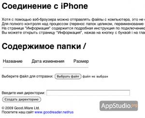 Веб-интерфейс GoodReader