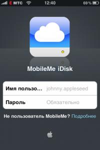 Первый запуск iDisk на iPhone