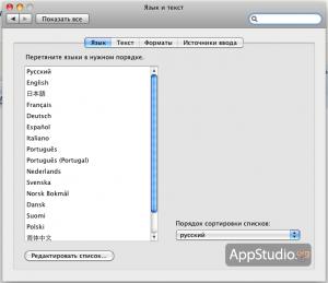 Список языков Mac OS X