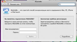 Пульт MobileMe в настройках Mac OS X