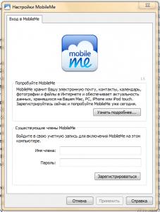 MobileMe на PC