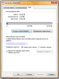 Регулировка квот iDisk