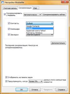 Настройки синхронизации на PC