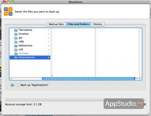 Выбор файлов/папок для бэкапа