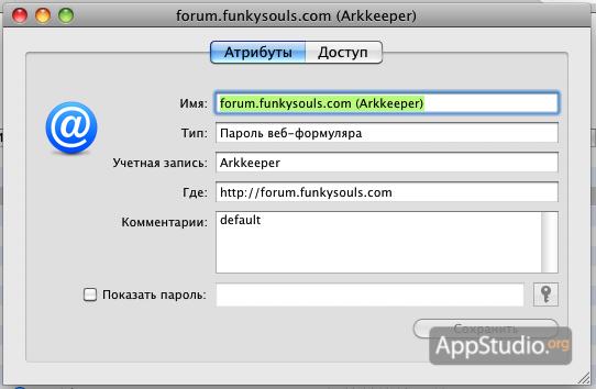 Как заменить пароль на маке
