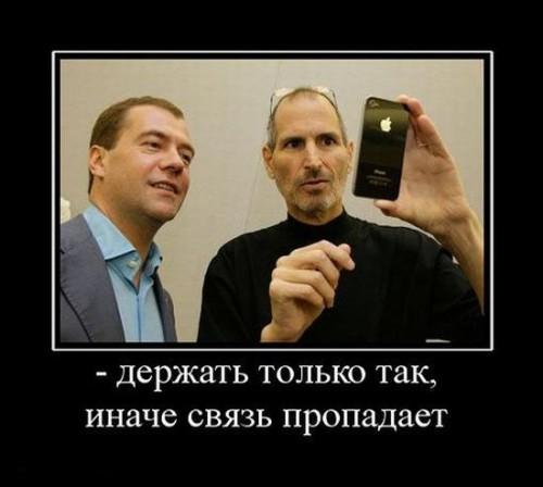 iphone4-500x448.jpg
