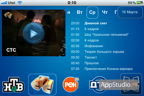Crystal tv код активации каналов