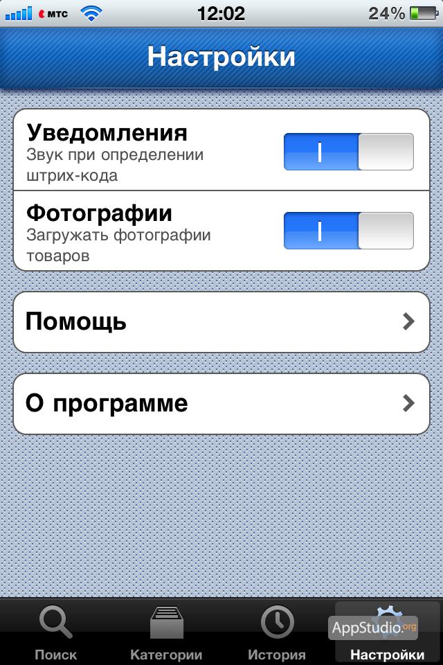 Ответы Mail Ru: Где скачать звук сканера штрих-кодов