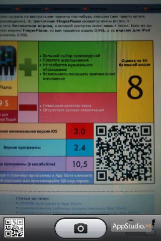 QR Reader for iPhone в App Store - iTunes - Apple