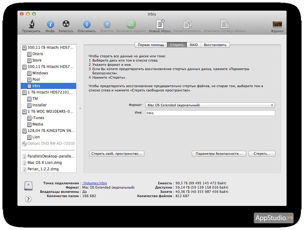 Как сделать флешку или DVD с OS X Lion и поставить систему на чистый раздел диска - Проект AppStudio