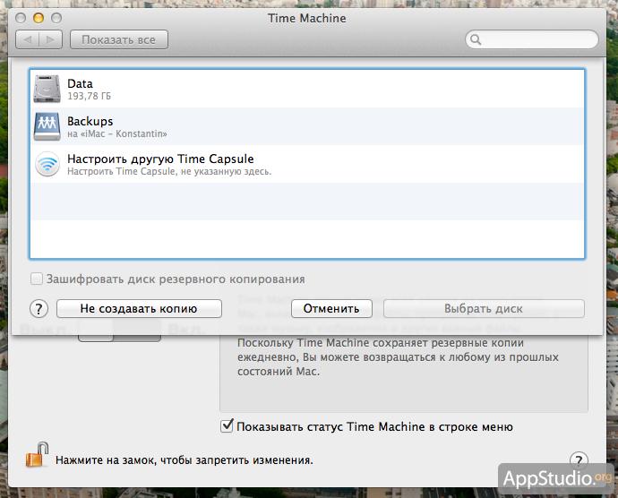 Домашний Мак-сервер. Часть 4: Резервное копирование через Time Machine на сервер - Проект AppStudio