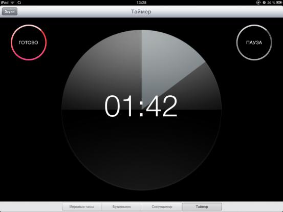 Таймер iOS 6