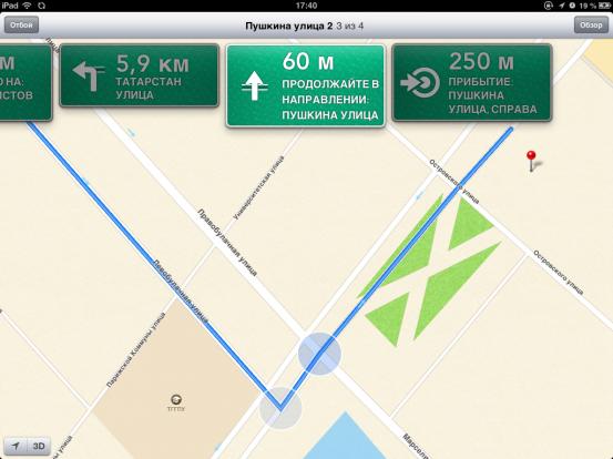 Навигация в iOS 6