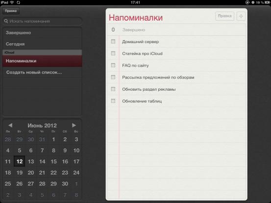Напоминания в iOS 6
