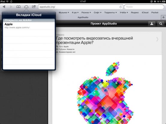Синхронизация вкладок в iOS 6
