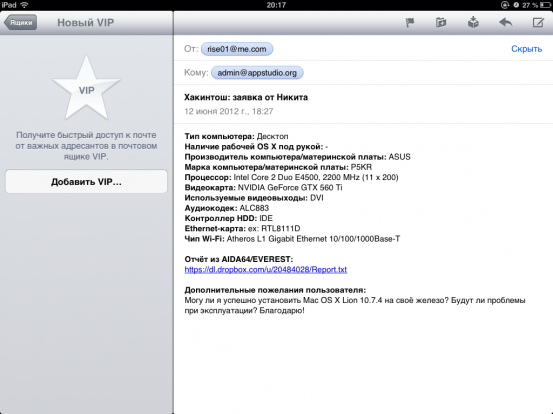 VIP в iOS 6