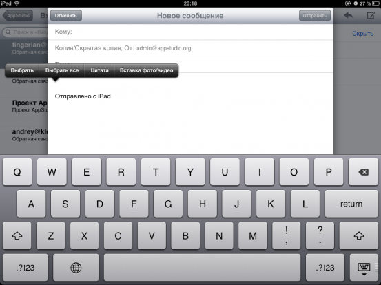 Mail в iOS 6