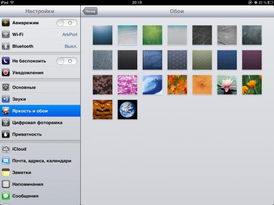 Обои в iOS 6