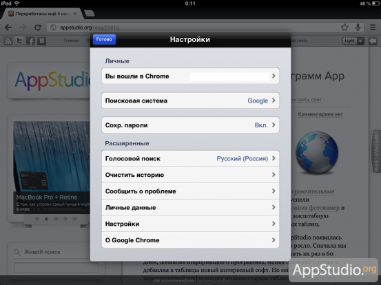 Настройки Google Chrome для iOS