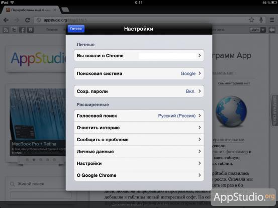 Настройки Google Chrome для iOS