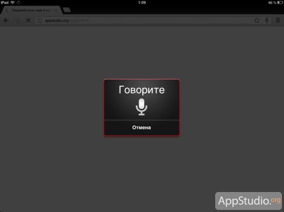 Голосовой поиск Google Chrome для iOS