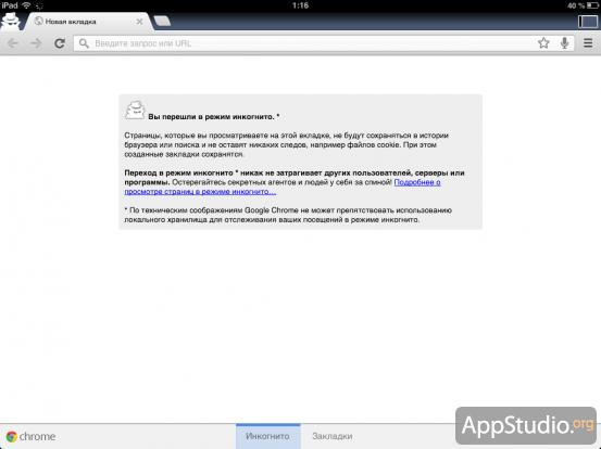 Private-режим Google Chrome для iOS