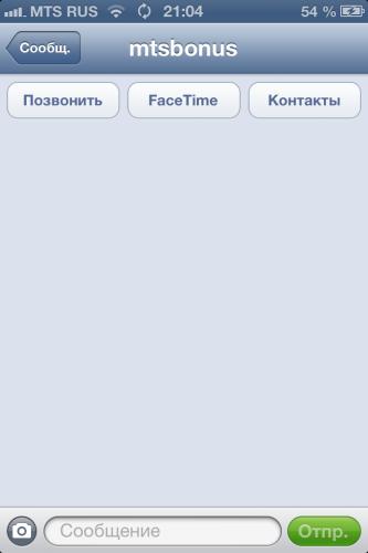 iOS 6 на iPhone