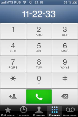 Телефон в iOS 6