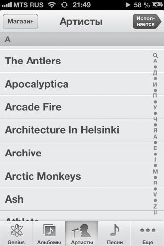 Музыкальный плеер в iOS 6