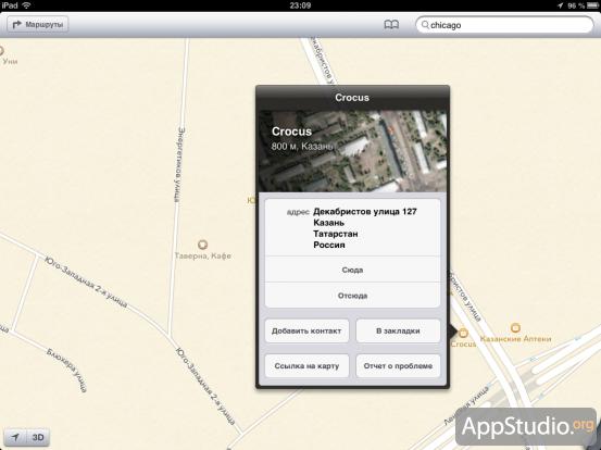Информация по объектам в iOS 6