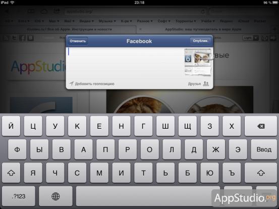 Интеграция с Facebook в iOS 6