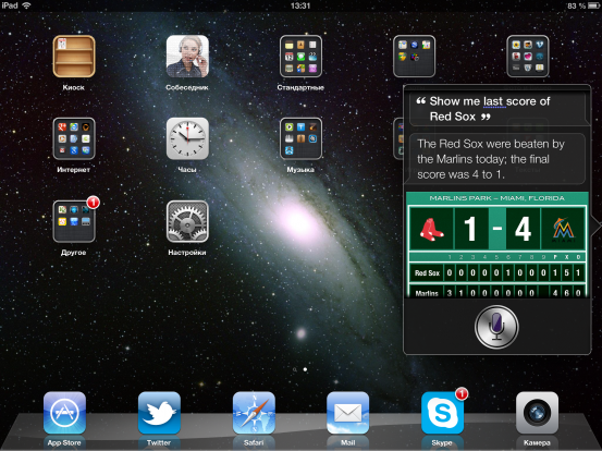 Спортивные результаты Siri в iOS 6