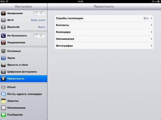 Настройки приватности в iOS 6